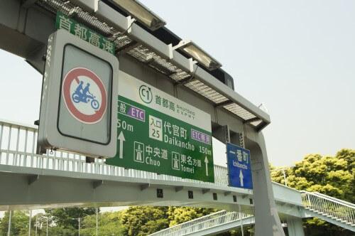 Road sign in Tokyo | © Japan Trip